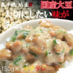 柚子だれ納豆 150g×5個