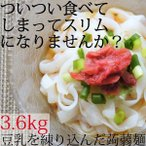 メガ盛り3.6kg 豆乳こんにゃく麺180g×20袋
