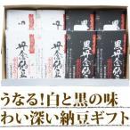 うなる!白と黒の味わい深い納豆ギフト2種