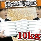 業務用納豆20パック 10kg(500g×20個)