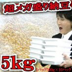 業務用納豆10パック 5kg(500g×10個)