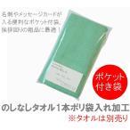 のしなしタオル1本ポリ袋入れ加工(ポケット付き袋)【タオルは別売り】TK457