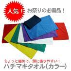 ハチマキタオル(カラー) TK5