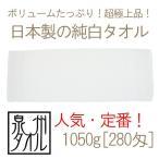 日本製純白高級タオル(1050g[280匁]ソフト平地付)イナズマ TK50