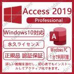 ●認証完了までサポート●Microsoft Access 2019|正規商品|プロダクトキー1個|マイクロソフト公式サイトで正規版ソフトをダウンロードして永続使用できます|