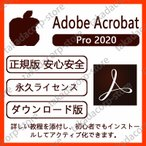 (最新PDF)Adobe Acrobat Pro 2020 1台Mac PC|永続ライセンス|正規pdfダウンロード版|MAC OS版|ダウンロード版|●認証完了までサポート●