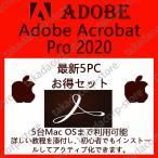 (最新PDF)Adobe Acrobat Pro 2020 5台Mac|永続ライセンス|正規pdfダウンロード版|MAC OS版|ダウンロード版|●認証完了までサポート●