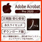 (最新PDF)Adobe Acrobat Pro 2020 1台Mac PC 永続ライセンス 正規pdfダウンロード版 MAC OS版 ダウンロード版 ●認証完了までサポート●