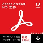 ●認証完了までサポート●|1台Adobe Acrobat Pro 2020|永続ライセンス|正規PDFダウンロード版|Windows 10/MAC OS両方対応|ダウンロード版|(最新PDF)|