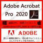 ●認証完了までサポート● 2台Adobe Acrobat Pro 2020 永続ライセンス 正規PDFダウンロード版 Windows 10/MAC OS両方対応 ダウンロード版 (最新PDF) 