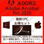 ●認証完了までサポート● 5台Adobe Acrobat Pro 2020 永続ライセンス 正規PDFダウンロード版 Windows 10/MAC OS両方対応 ダウンロード版 (最新PDF) 