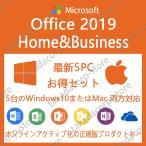 ●Microsoft Office 2019 Home and Business 5PC●正規プロダクトキー 5台Windows/MAC対応 再インストール可能 永続使用できます 公式ダウンロード 