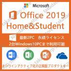 ●Microsoft Office 2019 Home and Student 2PC●正規プロダクトキー 2台WindowsPCまで利用可能  再インストール可能 永続使用できます 公式ダウンロード 