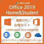 ●Microsoft Office 2019 Home and Student 5PC●正規プロダクトキー 5台WindowsPCまで利用可能  再インストール可能 永続使用できます 公式ダウンロード 
