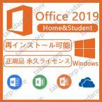 ●認証完了までサポート●Microsoft Office 2019 Home and Student|正規プロダクトキー|公式ダウンロード|再インストール可能|永続使用できます|Windows 10専用