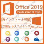 ●認証完了までサポート●Microsoft Office 2019 Professional Plus|正規プロダクトキー|日本語対応|公式ダウンロード|再インストール可能|永続使用できます|