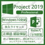 ●認証完了までサポート●Microsoft Project 2019|正規商品|プロダクトキー2個|マイクロソフト公式サイトで正規版ソフトをダウンロードして永続使用できます|