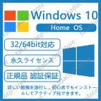 ●認証完了までサポート●Microsoft Windows 10 Home OS|正規プロダクトキー|日本語対応|新規インストール版|ダウンロード版|永続使用できます|32bit/64bit|