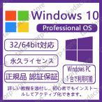 ●認証完了までサポート●Microsoft Windows 10 Pro OS|正規プロダクトキー|日本語対応|新規インストール版|ダウンロード版|永続使用できます|32bit/64bit|