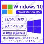 ●認証完了までサポート●Microsoft Windows 10 Workstation OS|正規プロダクトキー|新規インストール版|ダウンロード版|永続使用できます|32bit/64bit|