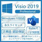 ●認証完了までサポート●Microsoft Visio 2019|正規商品|プロダクトキー2個|マイクロソフト公式サイトで正規版ソフトをダウンロードして永続使用できます|