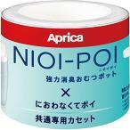 アップリカ 強力消臭紙おむつ処理ポット ニオイポイ NIOI-POI におわなくてポイ共通カセット 3個 2022671 (ホワイト)
