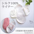 シルク100%パンティーライナー 布ナプキン(エコナップ) 少ない日 おりもの用 15cm 日本製 敏感肌