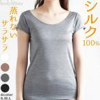 シルク100%インナー 半袖(フレンチ袖) 汗取り 肌に優しい絹肌着 レディース 肌着 下着 Tシャツ 冷え取り 温活