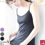 シルク100% キャミソール 日本製 脇に縫い目の無い仕様 汗取り 冷えとり インナー 肌着 メーカー直販 170双極細絹糸フライス 高品質 低価格