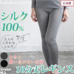 シルク100% 10分丈 レギンス 日本製 脇に縫い目の無い仕様 汗取り 冷えとり インナー 肌着 メーカー直販 170双極細絹糸フライス 高品質 低価格