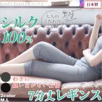 シルク100% 7分丈 レギンス 日本製 脇に縫い目の無い仕様 汗取り 冷えとり インナー 肌着 メーカー直販 170双極細絹糸フライス 高品質 低価格