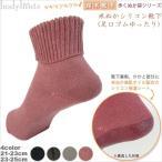 米ぬか靴下 無地レディースソックス 鈴木靴下歩くぬか袋シリーズ 日本製
