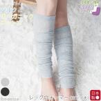 日本製 内側シルク100% 表側コットン100% 2重編みレッグウォーマー ロング丈 冷房対策 冷え取り靴下健康法