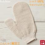 日本製 シルク100% 絹 ウォッシュミトン こんにゃく糊加工糸使用