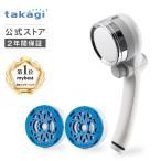 シャワーヘッド キモチイイ浄水シャワピタ 交換 止水ボタン付き JSB222 タカギ takagi 公式 安心の2年間保証