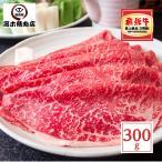 しんたま - 飛騨牛 モモ すき焼き 300g  最高級 A5 お中元 お歳暮 父の日