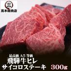 ショッピング父の日 2~3人用 飛騨牛 ヒレ サイコロ ステーキ 焼肉 300g 2〜3人前 最高級 A5 お中元 お歳暮 父の日
