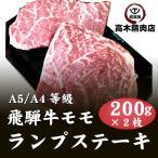 飛騨牛 赤身ステーキ 200g×2枚 ランプ肉 御中元 御歳暮 父の日