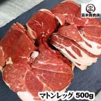 ジンギスカン マトンレッグ(羊)500g  オーストラリア産 焼肉 丼 モモ肉 スライス