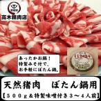 【岐阜県/滋賀県】 天然猪肉 ぼたん鍋用  500g&特製味噌付き 3〜4人前