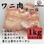 ワニのテール 1kg (小分け) 低脂肪・低カロリー・高タンパク質な白身肉!