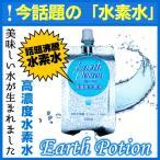 水素水 高濃度水素水 パウチ ダイエット 代謝サポート 送料無料 Earth Potion 330ml×30本 エスウォーター 天然ミネラルウォーター 軟水