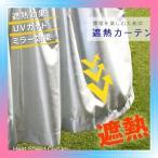 SunnyDayFabric カフェカーテン 遮熱 UVカット ミラー 約幅140x