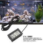 爬虫類温度計 LCDデジタル温度計湿度計 外部プローブ付き 爬虫類用 ペット飼育 魚飼育用 両生類 爬虫類 タンク