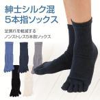 ■メンズ■ シルク(絹)5本指ソックス(靴下) Wサポート・かかとなし  メール便○3足まで対応