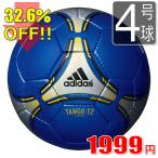 32.6%OFF!! adidasアディダス サッカーボール  タンゴ12 クラブプロ 4号球  AF4814BGL