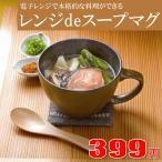 レンジdeスープマグ スプーン付き  メール便×非対応