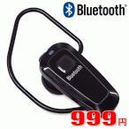 Bluetooth3.0対応 ワイヤレスイヤホンマイク TEbura  メール便×非対応
