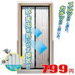 マグネット式蚊帳カーテン 最大サイズ220×100cm  メール便×非対応