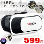 VRボックス  メール便×非対応